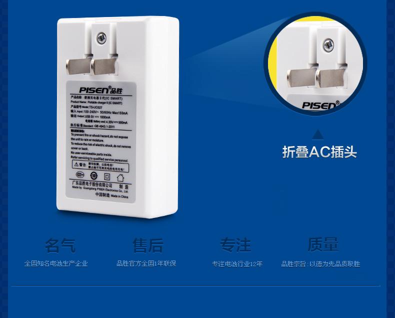 数码配件 手机配件 充电器/车充  品牌:品胜 型号: 华为(ic smart)